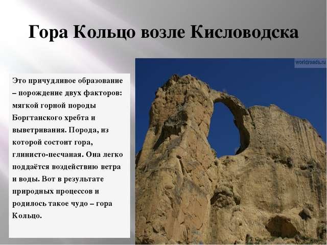 Гора Кольцо возле Кисловодска Это причудливое образование – порождение двух ф...