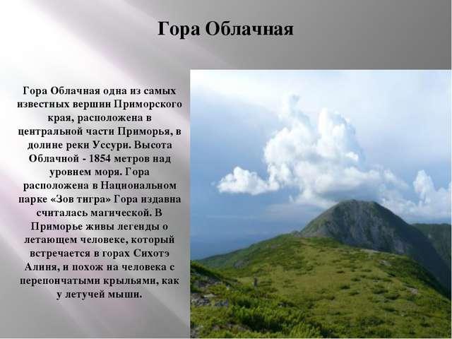 Гора Облачная Гора Облачная одна из самых известных вершин Приморского края,...
