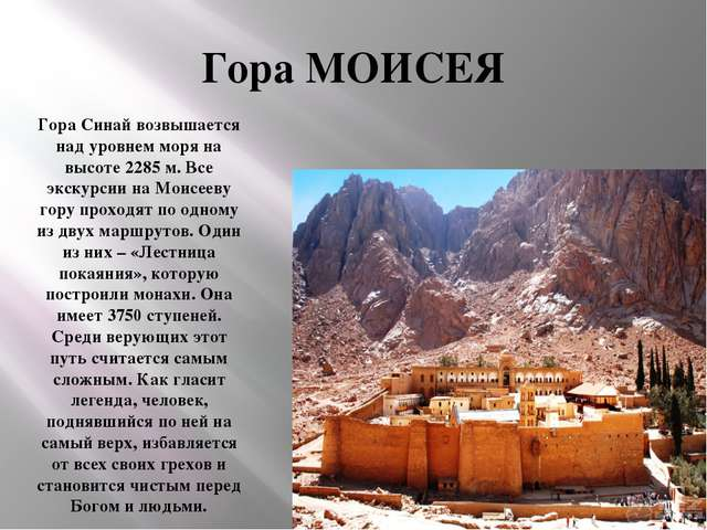 Гора МОИСЕЯ Гора Синай возвышается над уровнем моря на высоте 2285 м. Все экс...