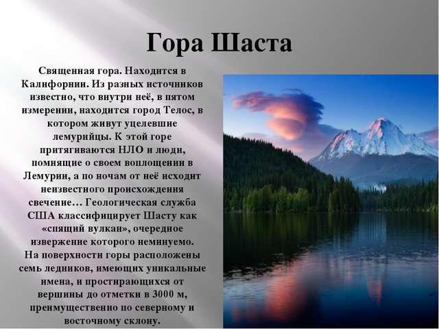Гора Шаста Священная гора. Находится в Калифорнии. Из разных источников извес...