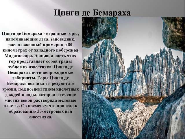 Цинги де Бемараха Цинги де Бемараха - странные горы, напоминающие леса, запов...