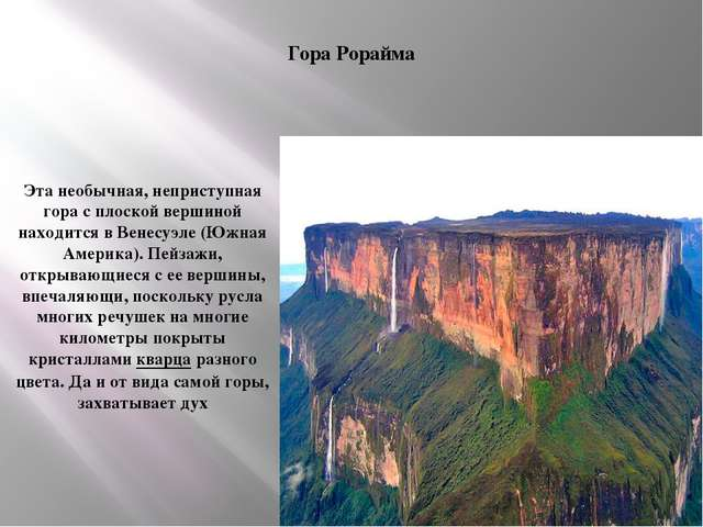 Гора Рорайма Эта необычная, неприступная гора с плоской вершиной находится в...