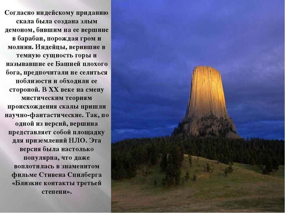 Согласно индейскому приданию скала была создана злым демоном, бившим на ее ве...