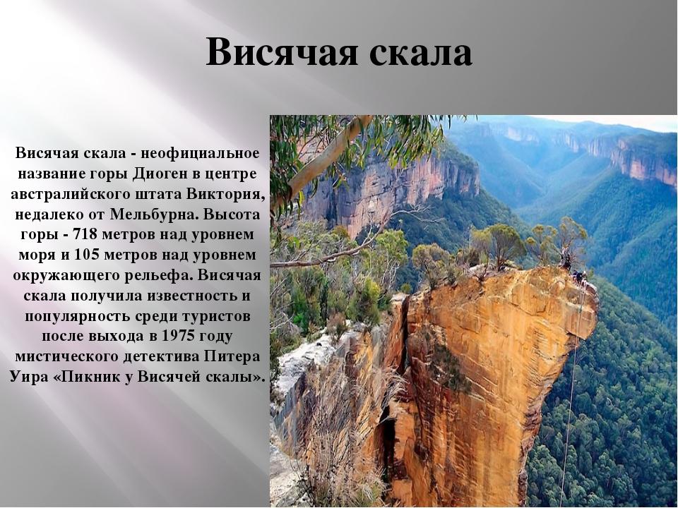 Висячая скала Висячая скала - неофициальное название горы Диоген в центре авс...