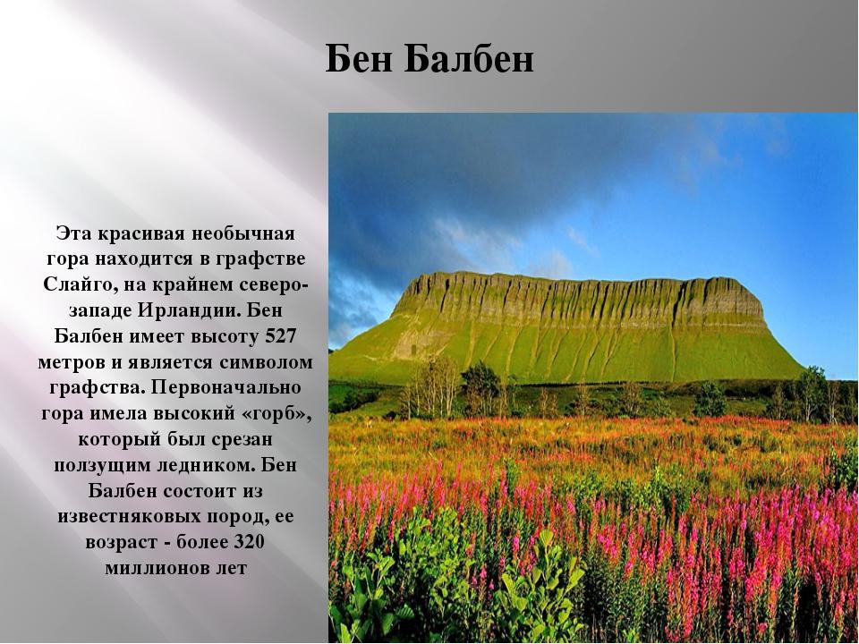 Бен Балбен Эта красивая необычная гора находится в графстве Слайго, на крайне...