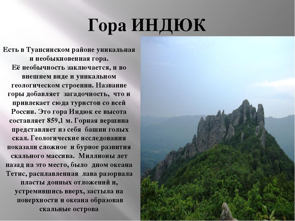 Гора ИНДЮК Есть в Туапсинском районе уникальная и необыкновенная гора. Её нео...