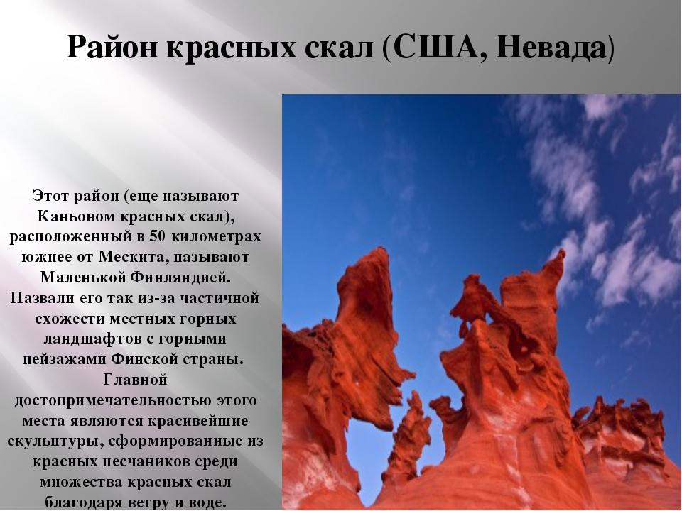 Район красных скал (США, Невада) Этот район (еще называют Каньоном красных ск...