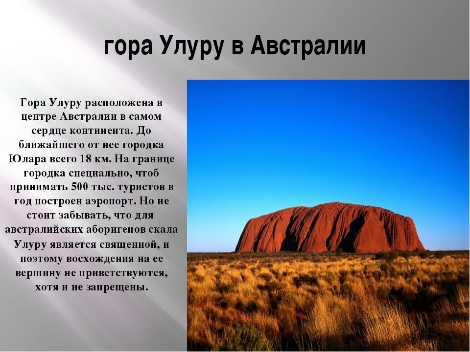 гора Улуру в Австралии Гора Улурурасположена в центре Австралии в самом серд...