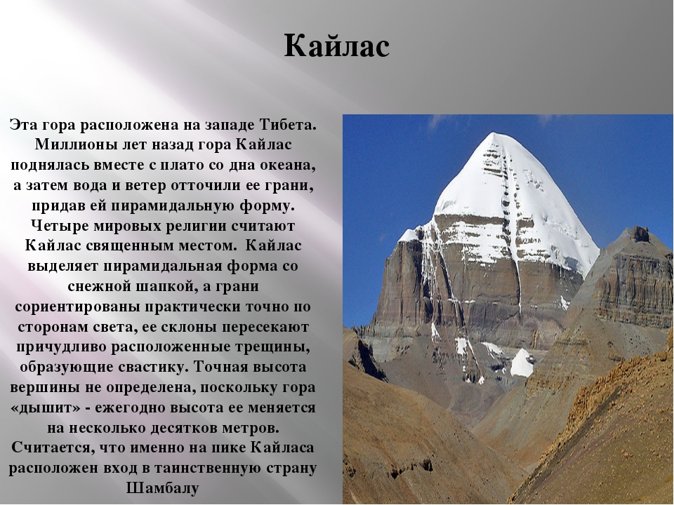 Кайлас Эта гора расположена на западе Тибета. Миллионы лет назад гора Кайлас...