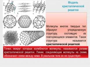 Модель кристаллической решетки Молекулы многих твердых тел образуют упорядоче