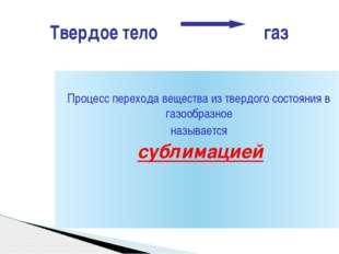 Процесс перехода вещества из твердого состояния в газообразное называется су