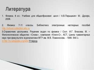Литература Физика. 8 кл.: Учебник для общеобразоват. школ / А.В.Перышкин– М.