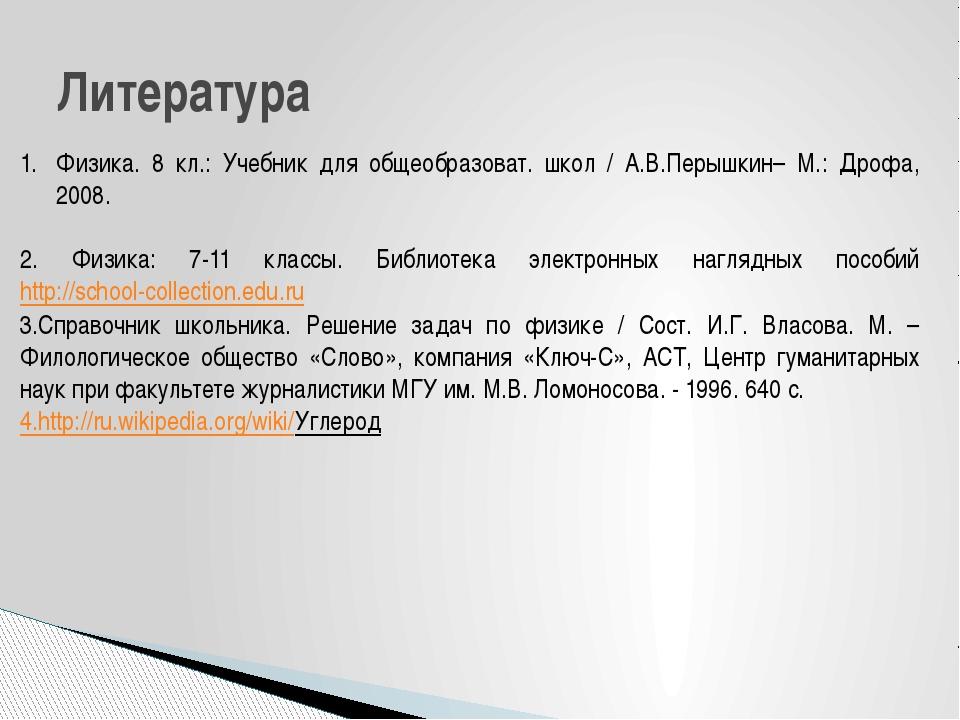 Литература Физика. 8 кл.: Учебник для общеобразоват. школ / А.В.Перышкин– М....