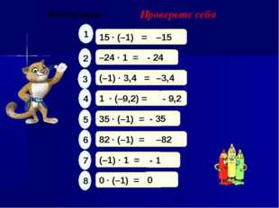 Вычислите Проверьте себя 15 · (–1) = 1 –15 –24 · 1 = 2 - 24 (–1) · 3,4 = 3 –3