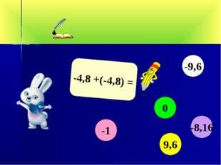 -4,8 +(-4,8) = -1 0 9,6 -9,6 -8,16