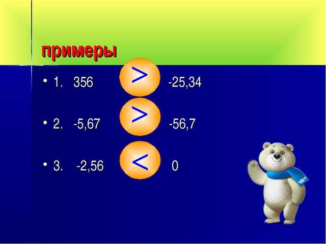 примеры 1. 356 И -25,34 2. -5,67 И -56,7 3. -2,56 И 0 < < <