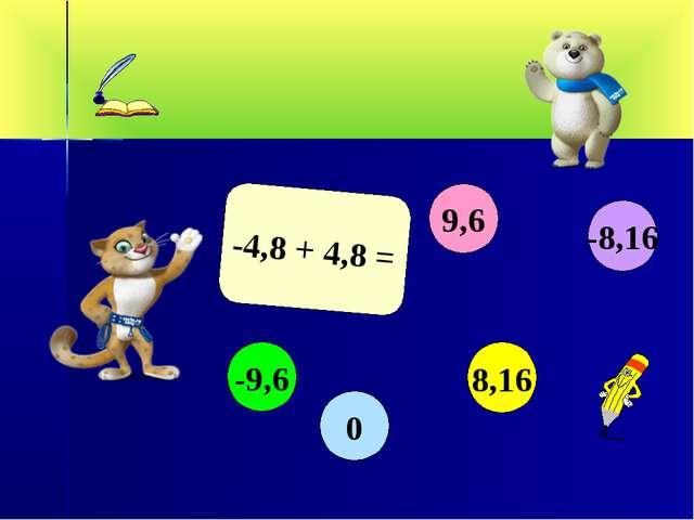 -4,8 + 4,8 = 9,6 -9,6 8,16 0 -8,16