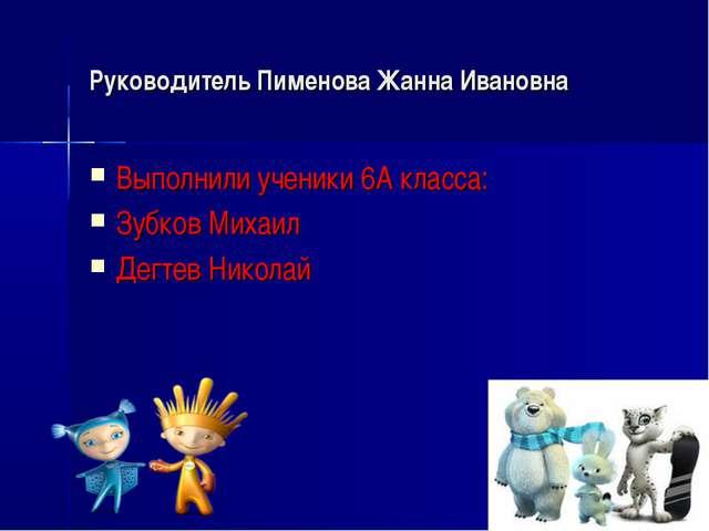 Руководитель Пименова Жанна Ивановна Выполнили ученики 6А класса: Зубков Миха...
