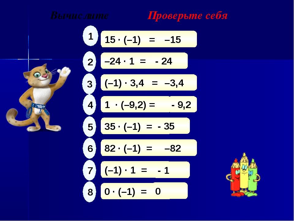 Вычислите Проверьте себя 15 · (–1) = 1 –15 –24 · 1 = 2 - 24 (–1) · 3,4 = 3 –3...