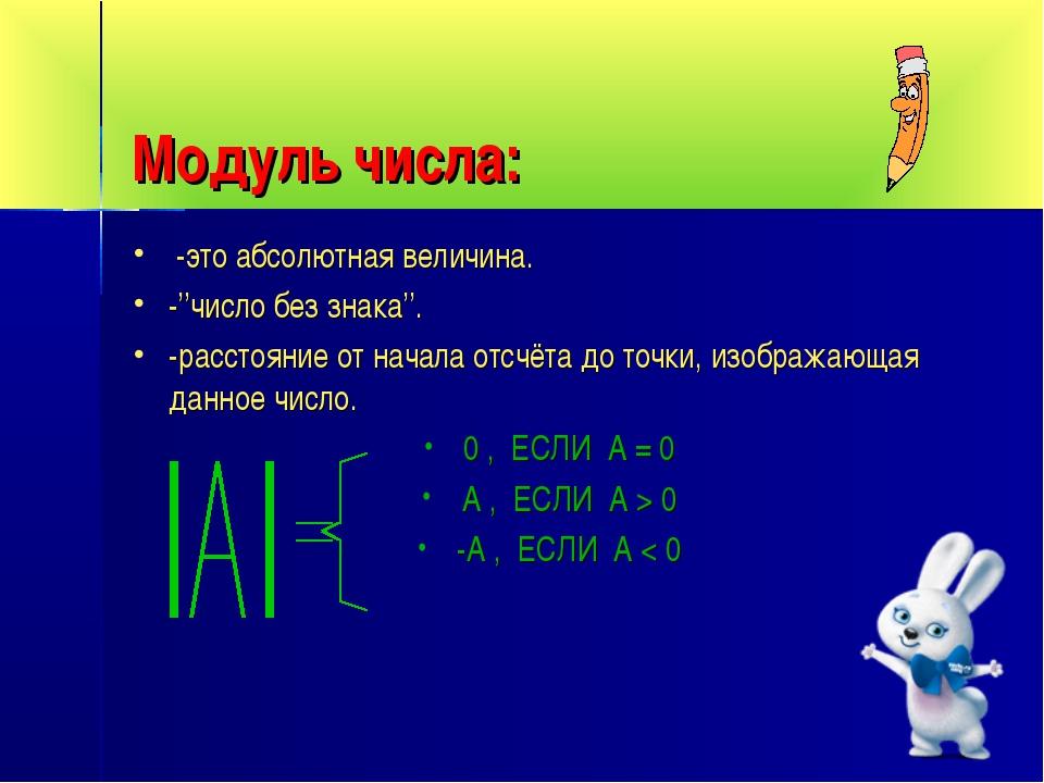 Модуль числа: -это абсолютная величина. -''число без знака''. -расстояние от...