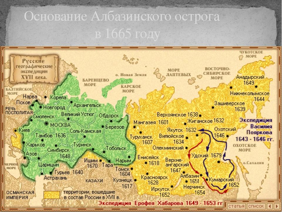Основание Албазинского острога в 1665 году