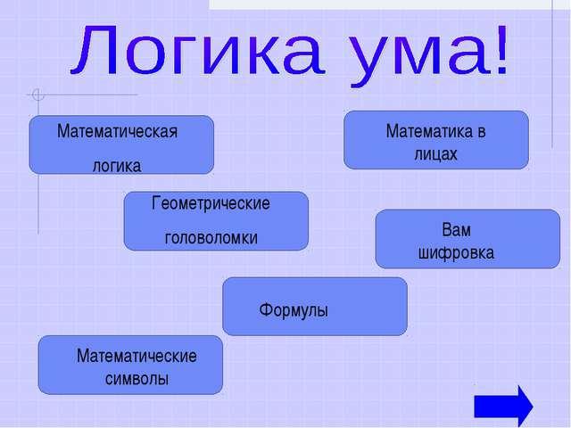 Математическая логика Математика в лицах Геометрические головоломки Вам шифро...