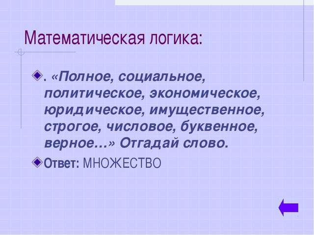 Математическая логика: . «Полное, социальное, политическое, экономическое, юр...