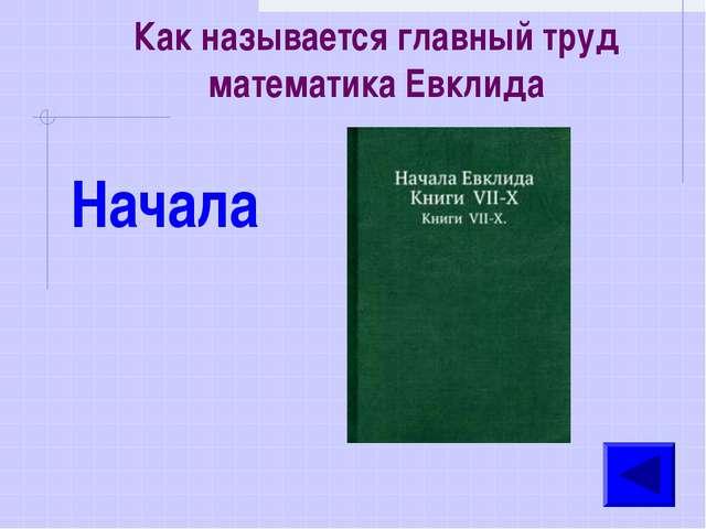 Как называется главный труд математика Евклида Начала