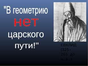 ЕВКЛИД (325-265 до н.э.)