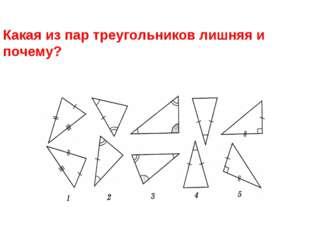 Какая из пар треугольников лишняя и почему?