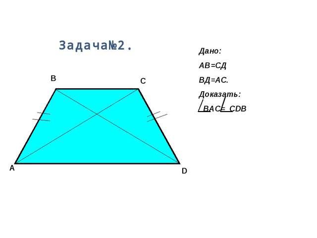 Задача№2. D Дано: АВ=СД ВД=АС. Доказать: BAC= CDB