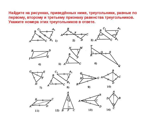 Найдите на рисунках, приведённых ниже, треугольники, равные по первому, второ...