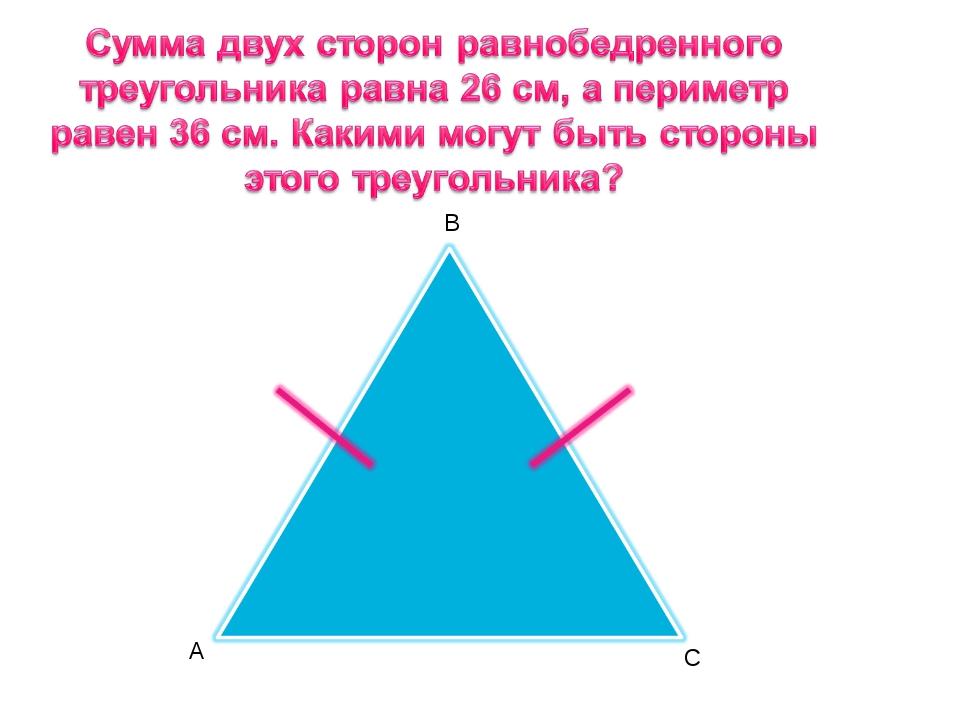 A B С