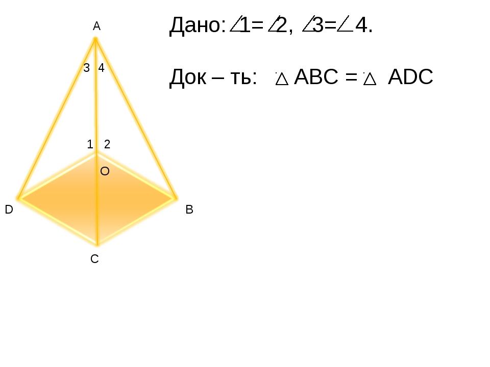 D Дано: 1= 2, 3= 4. Док – ть: ABC = ADC