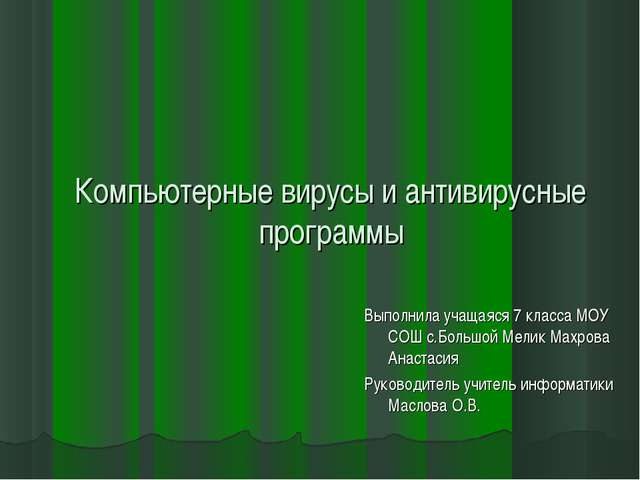 Компьютерные вирусы и антивирусные программы Выполнила учащаяся 7 класса МОУ...
