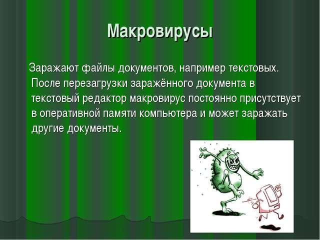 Макровирусы Заражают файлы документов, например текстовых. После перезагрузки...