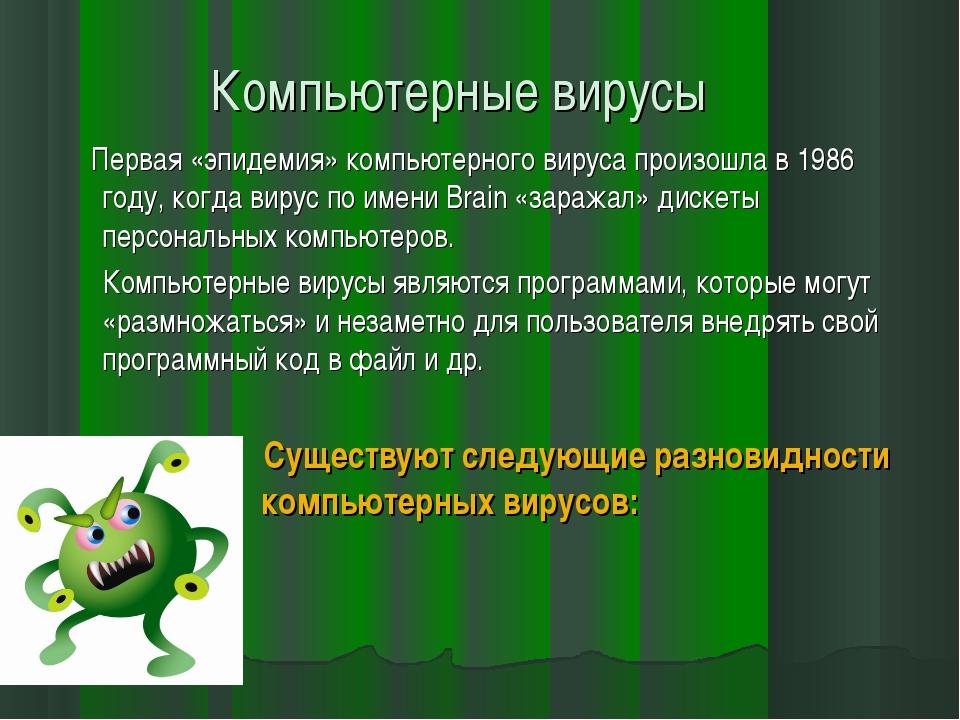 Компьютерные вирусы Первая «эпидемия» компьютерного вируса произошла в 1986 г...