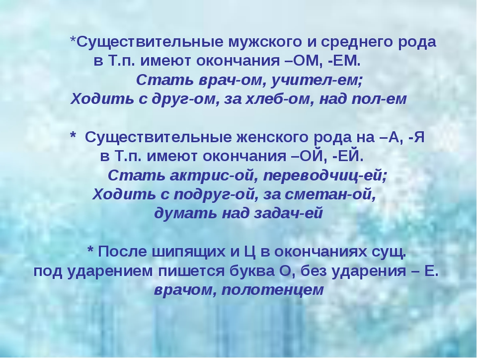 *Существительные мужского и среднего рода в Т.п. имеют окончания –ОМ, -ЕМ. С...