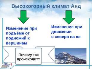Высокогорный климат Анд Изменение при движении с севера на юг Изменение при п