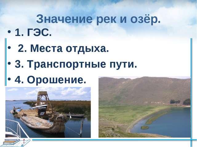 Значение рек и озёр. 1. ГЭС. 2. Места отдыха. 3. Транспортные пути. 4. Орошен...
