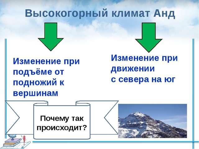 Высокогорный климат Анд Изменение при движении с севера на юг Изменение при п...