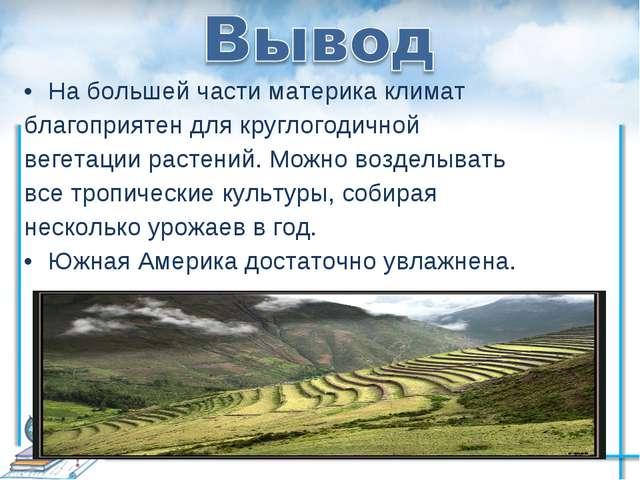 На большей части материка климат благоприятен для круглогодичной вегетации ра...