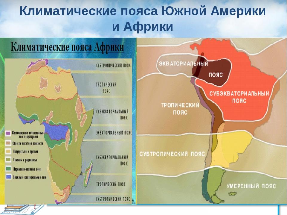 Климатические пояса Южной Америки и Африки