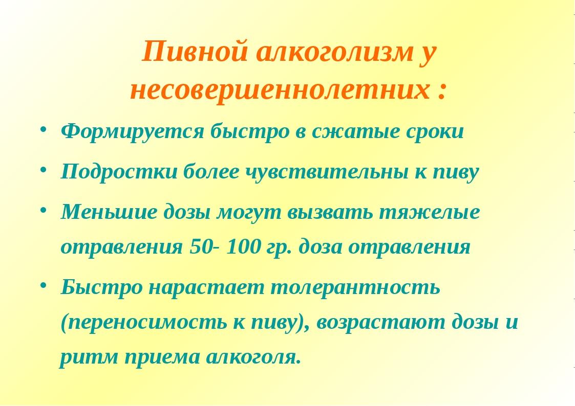 Пивной алкоголизм у несовершеннолетних : Формируется быстро в сжатые сроки По...