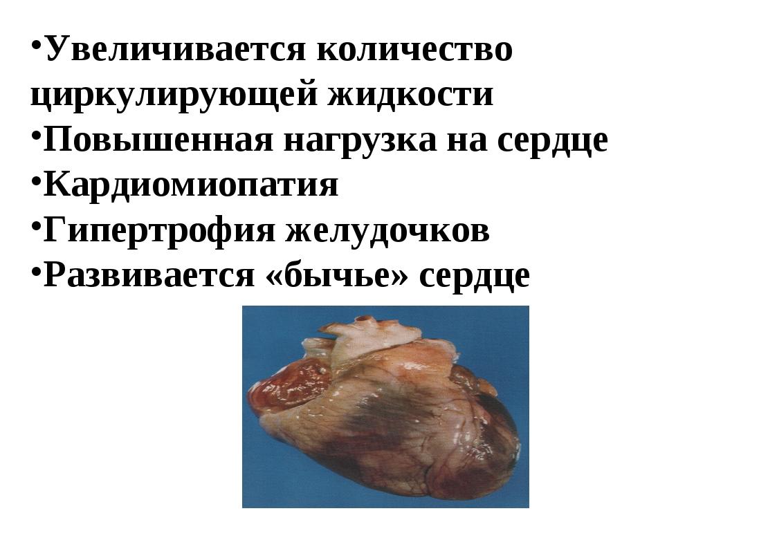Увеличивается количество циркулирующей жидкости Повышенная нагрузка на сердце...