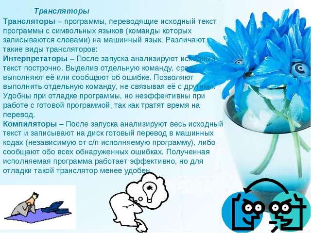 Трансляторы Трансляторы – программы, переводящие исходный текст программы с...