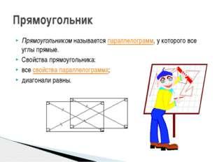 Квадратом называется прямоугольник, у которого все стороны равны. Свойства кв