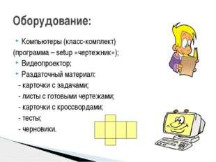Компьютеры (класс-комплект) (программа – setup «чертежник»); Видеопроектор; Р