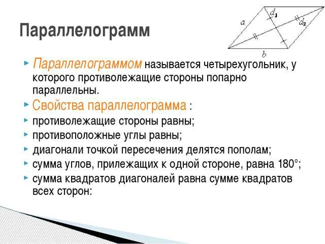 Прямоугольником называется параллелограмм, у которого все углы прямые. Свойст...