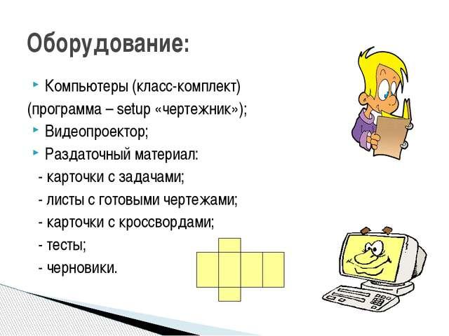 Компьютеры (класс-комплект) (программа – setup «чертежник»); Видеопроектор; Р...